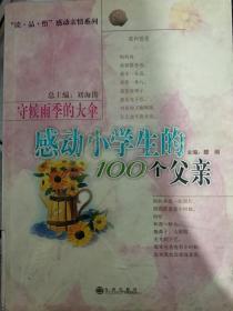 《特价!》感动小学生的100个父亲:守候雨季的大伞 9787801953841