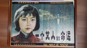 1980年代初期全开电影海报12种《乱世郎中》《伞花》《东方大魔王》《佘赛花》《祁连山的回声》《拂晓的爆炸》等12种