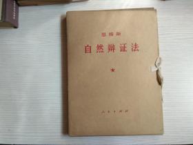 恩格斯自然辩证法(全五册)16开 带护封外套