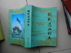 杭州近江村志(2001年重修)