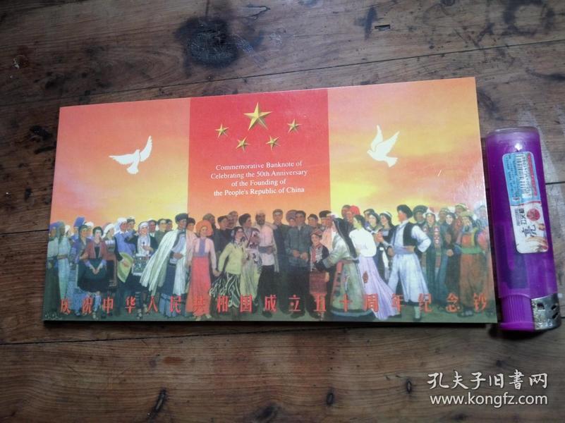 庆祝中华人民共和国成立五十周年纪念钞 面值50元尾号39645243保真
