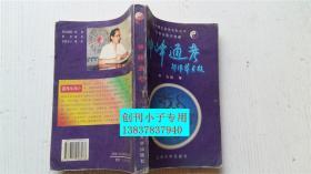 神峰通考 (明)张楠著 邵伟华点校 兰州大学出版社