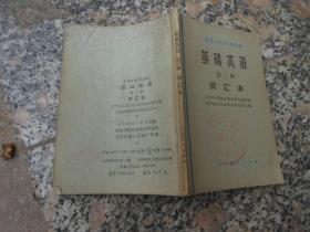 基础英语第二册
