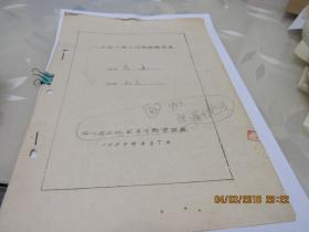 四川省文化艺术干部学校张?手稿10页  914
