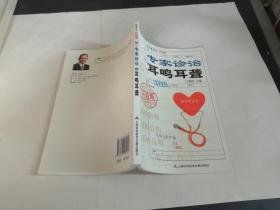 挂号费丛书:专家诊治耳鸣耳聋(升级版)签赠本