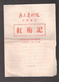 广东粤剧院三团演出—红梅记(粤剧节目单)