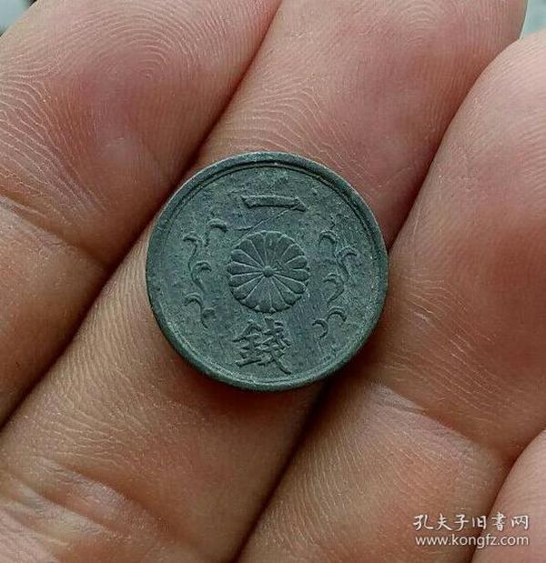 昭和19年一钱