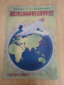 """1937年大坂朝日新闻社发行地图册《世界现势解说地图》,有满洲国、中华民国、世界政治交通地图,并有满洲国、中华民国介绍,中国被日本按照""""自制""""划分多个区域,大八开"""