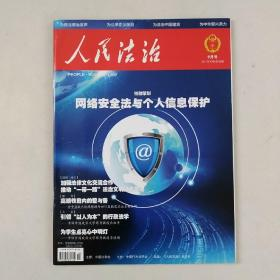 《人民法治》2017年9月号【特别策划:网络安全与个人信息维护】