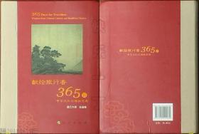 献给旅行者365日-中华文化与佛教宝典(软精装)
