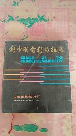 画册 新中国电影的摇篮 12开硬精装带护封 私藏品好