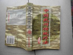 中国民间传统疗法