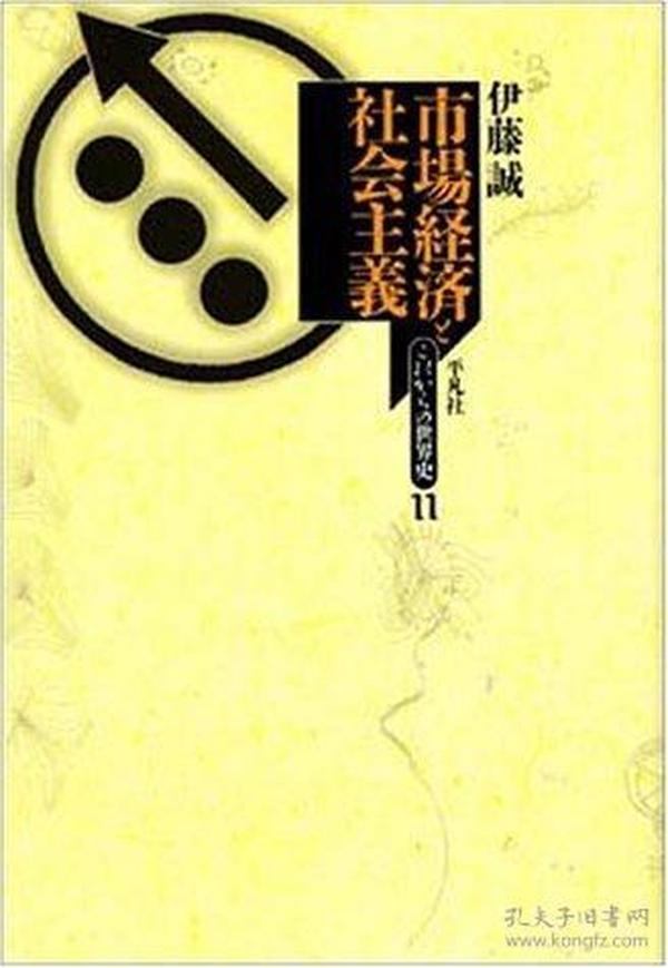 日文原版书 市场経済と社会主义 (これからの世界) 単行本 – 1995/2 伊藤诚  (著)