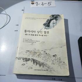 韩语版:商人列传 书口封面微污渍。微黄斑。扉页有笔记。