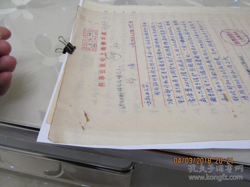 科学出版社上海办事处 信2页  914