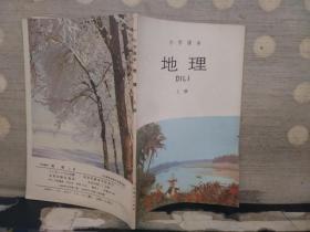 小学课本:地理  上册