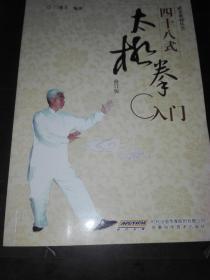 四十八式太极拳入门--武术系列丛书