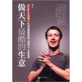 做天下最酷的生意:Facebook创始人扎克伯格给年轻人的37个人生忠告