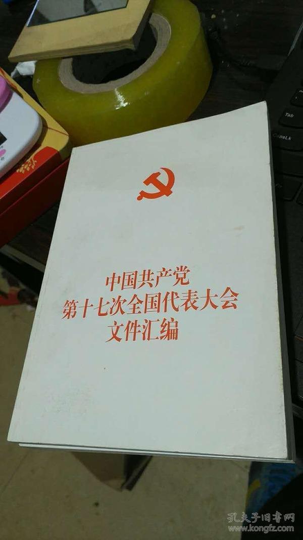 中国共产党第十七次全国代表大会文件汇编