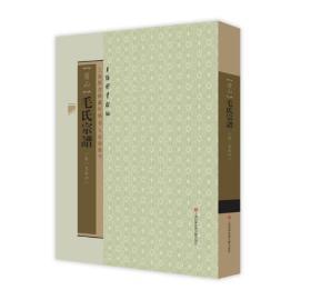 上海图书馆藏珍稀家谱丛刊 第三辑  毛氏宗谱(16开精装 全一册 原箱装)