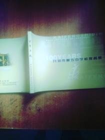 开封市第五中学校友名录1912-2004