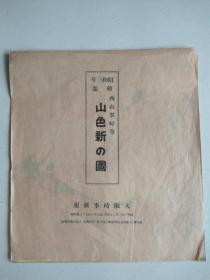 1928年出版名画 西山翠嶂《山色新の图》.
