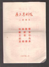 广东粤剧院二团演出——仕林祭塔、断桥会、三岔口、拦马、五郎救弟(粤剧节目单)
