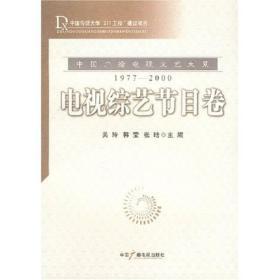 电视综艺节目卷(1977-2000)