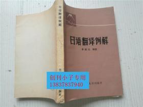 日语翻译例解  李统汉编著  黑龙江人民出版社