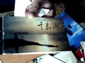 明信片 千岛湖(10张) 差不多九品       7C