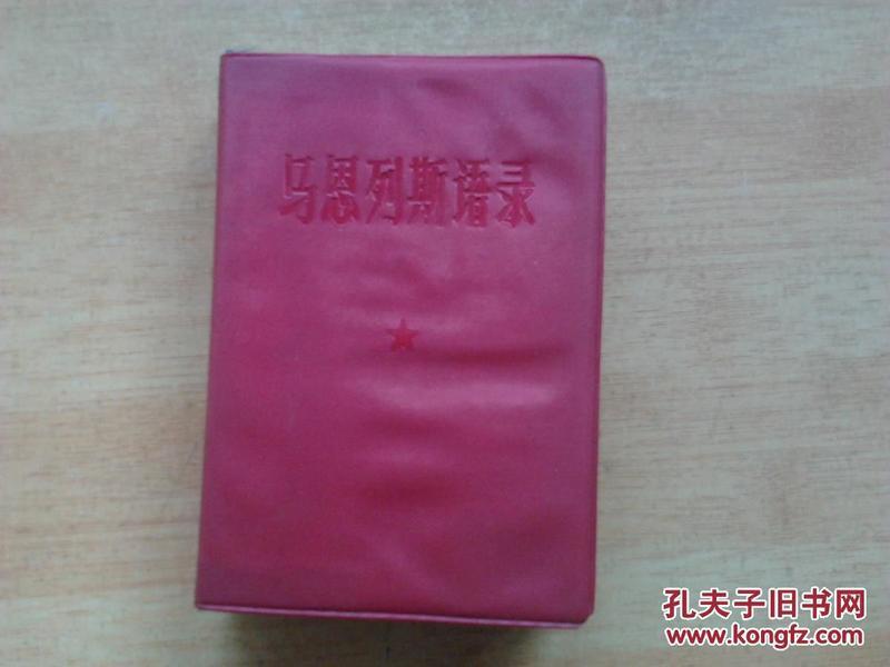 马恩列斯语录(红塑皮)北京版1967年