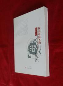 《探索中国人的潜意识 》【正版库存新书未阅】