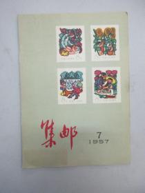《集邮》1957年第7期 (总第314期)人民邮电出版社 16开16页