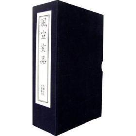 风宣玄品(16开线装 全一函六册)