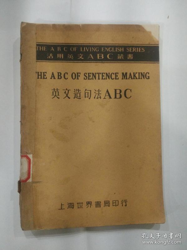 民国旧书清仓处理:英文造句法ABC【活用英文ABC丛书,民国21年7月版】