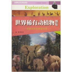 世界稀有动植物博览(单色)