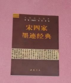 中國法書精選:宋四家墨跡經典   2007年版 原價58元    @@正版現貨,實物如圖,書法技法章法