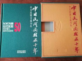 【以史为鉴·世代友好:中日民间交往五十年:1952~2002:[中日文本 摄影集]  带函套