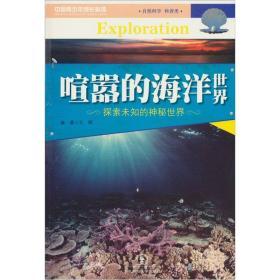 探索未知的神秘世界-喧嚣的海洋世界