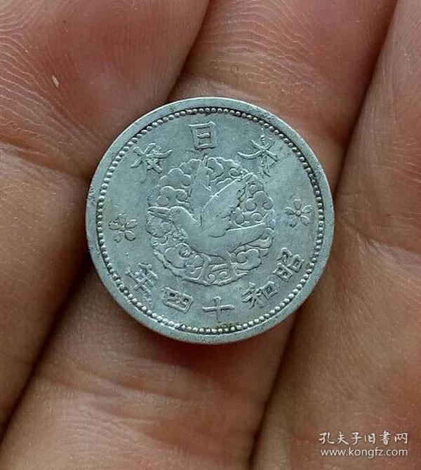 昭和14年一钱