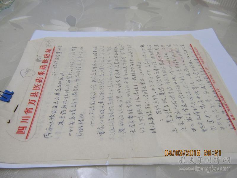 四川省万县医药采购供应站信2页  914
