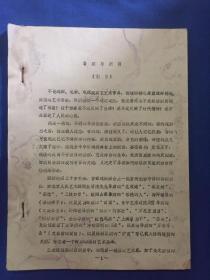导演和演员 【油印本 16开48页】