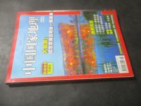 中国国家地理 2008年第8期  含附刊  无地图