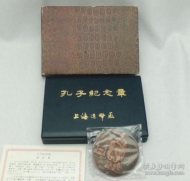 上海造币厂.1992年孔子大铜章.直径60mm.紫铜.孔子铜章.带盒证
