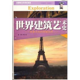 世界建筑史