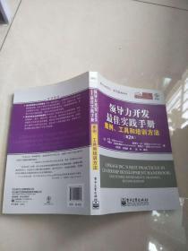 领导力开发最佳实践手册:案例、工具和培训方法(第2版)【实物图片】