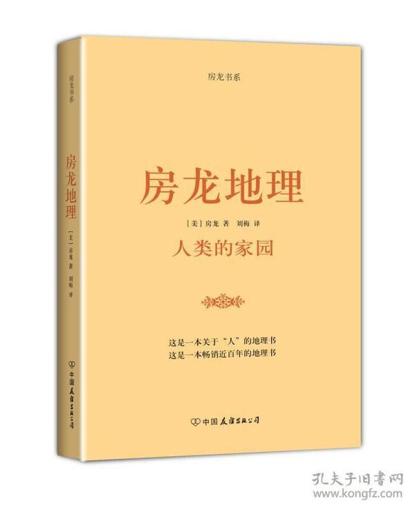 房龙书系:房龙地理