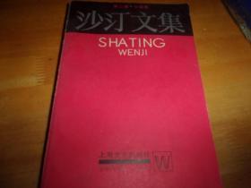 沙汀文集 2-第二卷.小说集