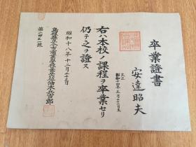 1943年日本岛根县立今市商业学校毕业证《卒业证书》一张