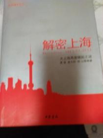 解密上海:大上海再度崛起之谜